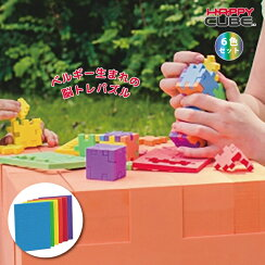 HAPPYCUBE(ハッピーキューブ)6色セット