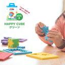 HAPPY CUBE(ハッピーキューブ) レベル2 グリーン パズル 知育玩具 おでかけ おもちゃ 5歳 6歳 7歳 8歳 小学生 大人 高齢者 幼児 子供 男の子 女の子 誕生日 卒園祝い 入学祝い プレゼント プチギフト 保育園 幼稚園 2個までメール便対応可
