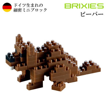 BRIXIES(ブリクシーズ)ビーバー アニマルシリーズ メール便対応可 動物 つくる ブロック プレゼント 配る おもちゃ ノベルティ ミニ 男の子 女の子 小学生 大人 ギフト 小さい 細密ミニブロック 模型 ホビー コレクション 男性 ナノブロックと互換性あり
