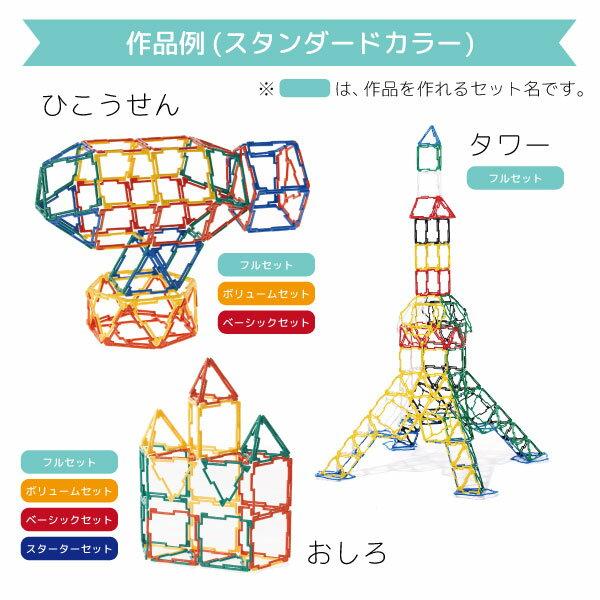 図形・空間・算数に強くなる立体パズル知育玩具 3D GEOFIX ボリュームセット スタンダードカラー 7歳・6歳・5歳・4歳・幼児・小学生・男の子・女の子 卒園祝い・卒園記念品・プレゼント・誕生日プレゼント ブロック・組み立てるオモチャ・つなげるパズル ジオフィクス