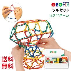 ロングセラーの知育玩具GEOFIX(ジオフィクス)フルセットスタンダードカラー
