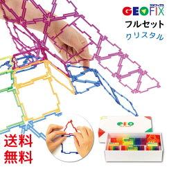 ロングセラーの知育玩具GEOFIX(ジオフィクス)フルセットクリスタルカラー