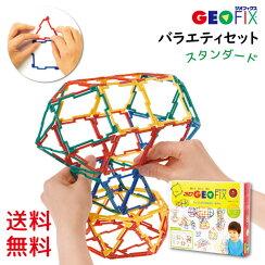 ロングセラーの知育玩具GEOFIX(ジオフィクス)バラエティセット