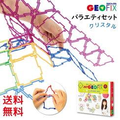 ロングセラーの知育玩具GEOFIX(ジオフィクス)クリスタルバラエティセット