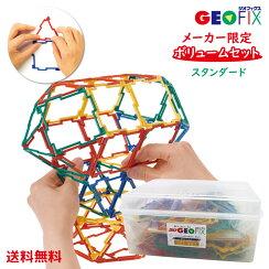ロングセラーの知育玩具GEOFIX(ジオフィクス)ボリュームセットスタンダードカラー