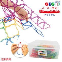 ロングセラーの知育玩具GEOFIX(ジオフィクス)ボリュームセットクリスタルカラー