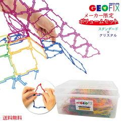 ロングセラーの知育玩具GEOFIX(ジオフィクス)ボリュームセットカラーMIXスタンダード×クリスタル