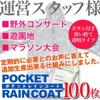 ポケットサイズの使い捨てタイプポケットレインコート(透明)(100着セット)雨具/カッパ(緊急時...