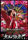 【中古】福山雅治/11.福山・冬の大感謝祭… 【DVD】/福...
