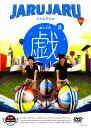 【中古】2.ジャルジャルの戯(あじゃら) 【DVD】/ジャルジャル