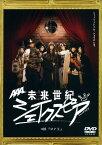 【中古】5.未来世紀シェイクスピア リア王【DVD】/AAADVD/邦画TV