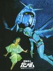 【中古】期限)機動戦士ガンダム (劇場版)メモリアルBOX 【DVD】/古谷徹