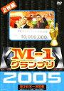 【中古】M−1グランプリ2005 【DVD】/笑い飯DVD/邦画バラエティ
