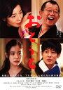 【SS中P5倍】【中古】おとうと (2009) 【DVD】/吉永小百合DVD/邦画ドラマ