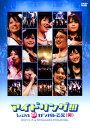 【中古】アイドリング!!!1st LIVE もっとガンバレ乙女… 【DVD】/アイドリング!!!DVD/映像その他音楽