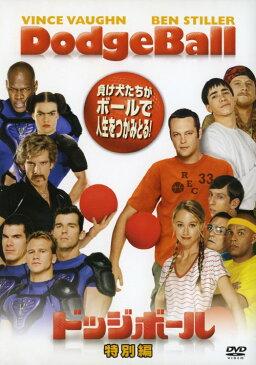 【中古】ドッジボール 特別編 【DVD】/ベン・スティラー