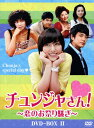 【中古】2.チュンジャさん!〜恋のお祭り騒ぎ〜 BOX 【DVD】/ソ・ジヘDVD/韓流・華流