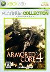 【中古】ARMORED CORE4 Xbox360 プラチナコレクションソフト:Xbox360ソフト/アクション・ゲーム