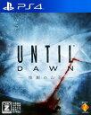【中古】【18歳以上対象】Until Dawn ?惨劇の山荘?ソフト:プレイステーション4ソフト/アクション・ゲーム