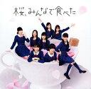 【中古】桜、みんなで食べた(DVD付)(A)/HKT48...