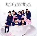【中古】桜、みんなで食べた(DVD付)(B)/HKT48...
