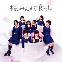 【中古】桜、みんなで食べた(DVD付)(C)/HKT48...