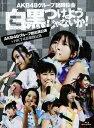 【中古】AKB48 臨時総会 白黒つけ… +HKT48単独公演 【ブルーレイ】/AKB48ブルーレイ/映像その他音楽