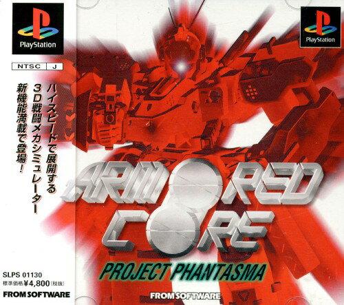 プレイステーション, ソフト ARMORED CORE PROJECT PHANTASMA: