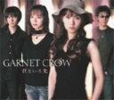 【中古】君という光/GARNET CROWCDシングル/邦楽