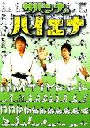 【中古】サバンナのハイエナ 【DVD】/サバンナ