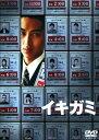 【中古】イキガミ 【DVD】/松田翔太DVD/邦画ドラマ