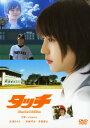 【中古】タッチ スタンダード・ED 【DVD】/長澤まさみDVD/邦画青春