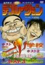 【中古】品川庄司/デコレーション 【DVD】/品川庄司