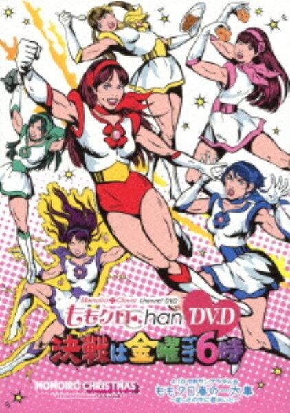 中古 ももクロChanMomoiroCloverCha…決戦…BOX DVD /ももいろクローバーDVD/邦画バラエティ