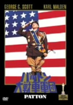 【中古】期限)パットン大戦車軍団 【DVD】/ジョージ・C・スコット