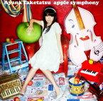 【中古】apple symphony/竹達彩奈
