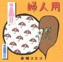【中古】婦人用/倉橋ヨエコCDアルバム/邦楽