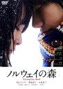 【中古】ノルウェイの森 SP・ED 【DVD】/松山ケンイチDVD/邦画ラブロマンス