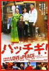 【中古】パッチギ!LOVE&PEACE/井坂俊哉DVD/邦画青春