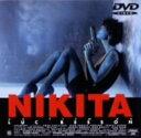 【中古】ニキータ 【DVD】/アンヌ・パリローDVD/洋画アクション