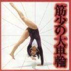 【中古】筋少の大車輪〜ベスト・アルバム/筋肉少女帯CDアルバム/邦楽