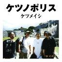 【SS中P5倍】【中古】ケツノポリス/ケツメイシCDアルバム/邦楽