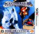 【中古】エースコンバット 3D クロスランブル +ソフト:ニンテンドー3DSソフト/シューティング・ゲーム