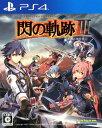 【中古】英雄伝説 閃の軌跡3ソフト:プレイステーション4ソフト/ロールプレイング・ゲーム