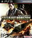 【中古】エースコンバット アサルト・ホライゾンソフト:プレイステーション3ソフト/シューティング・ゲーム