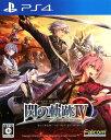 【中古】英雄伝説 閃の軌跡4 −THE END OF SAGA−ソフト:プレイステーション4ソフト/ロールプレイング・ゲーム