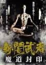 【中古】新・闇武者 魔道封印 【DVD】/塩谷智司