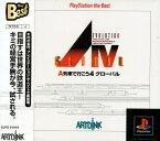 【中古】A4 A列車で行こう4 エヴォリューション グローバル PlayStation the Bestソフト:プレイステーションソフト/シミュレーション・ゲーム
