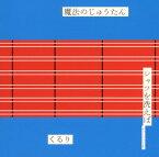 【中古】魔法のじゅうたん/シャツを洗えば(ヴァージョン2)/くるり