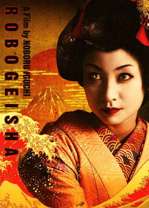 【中古】ロボゲイシャ アルティメイト・エディション 【DVD】/木口亜矢